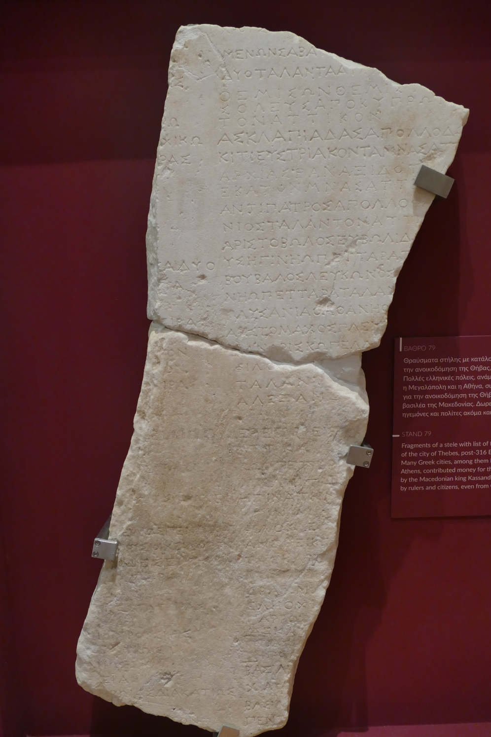 Stone stele of gifts for the refounding of Thebes in 316 BC (Thebes Museum)
